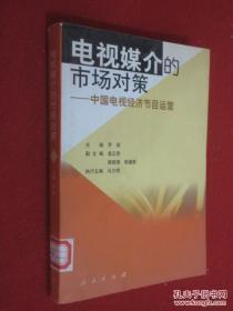 电视媒介的市场对策:中国电视经济节目运营