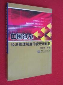 中国涉外经济管理制度的变迁与创新