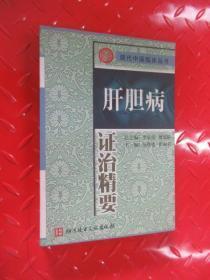 中国中医临床丛书 肝胆病政治精要