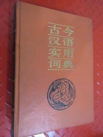 古今 汉语实用词典