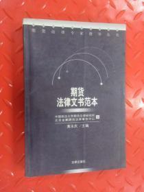 期货法律文书范本——期货法律专家指导丛书