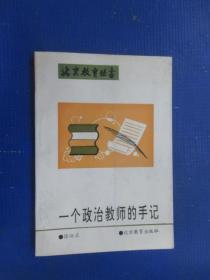 北京教育丛书;一个政治教师的手记