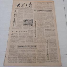 大众日报1981年4月17日(4开四版)挖掘人的潜力实现增产增收;中南海的春天。