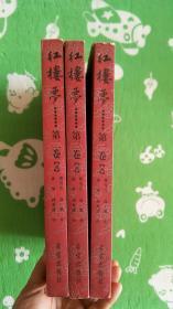 红楼梦(彩绘中国古典名著系列•全三册)