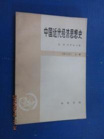 中国近代经济思想史 上册