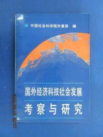 国外经济科技社会发展考察与研究