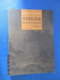 """高等教育""""十二五""""规划教材· 中国美术史"""