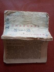 黄埔丛书      抗战建国纲领浅说      中央陆军军官学校印