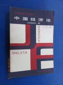 中国经济法