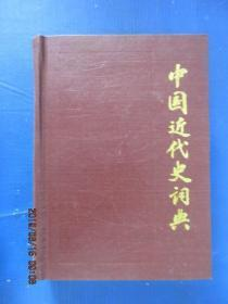 中国近代史词典 精装本