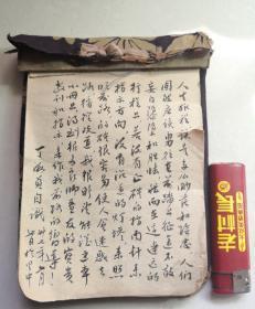 民国双峰中小1948年结业勉励签名纪念册