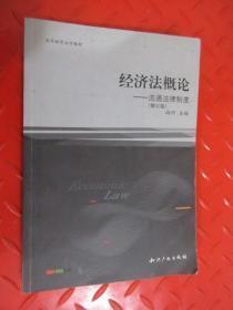经济法概论-流通法律制度(修订版)