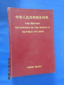 中华人民共和国史词典 硬精装