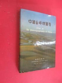 中国古地理图集 硬精装
