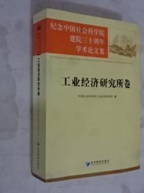 纪念中国社会科学院建院三十周年学术论文集 :工业经济研究所卷
