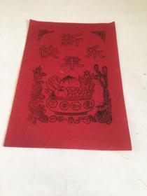 温州 过年送礼纸蓬包 红纸