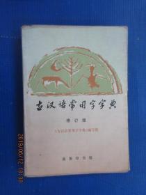 古汉语常用字字典 (修订版)