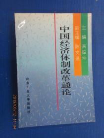 中国经济体制改革通论