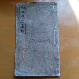线装书《初拓李超墓志》民国版。