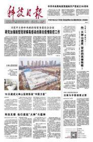【原版生日报】科技日报 2020年2月4日 抗击疫情