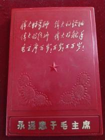 永远忠于毛主席像章(一套12枚全,品佳,广州军区)原外盒,看好付款,小店不支持退货