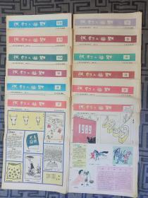 【包邮】讽刺与幽默(1989年全年)【第1期有损;详细见图】【书友注意:因工作 原因;订单只在周六或周日发  货 】 在书橱顶上