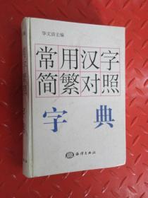 常用汉字简繁对照字典