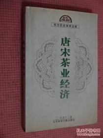 唐宋茶业经济
