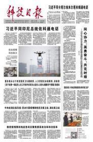 【原版生日报】科技日报 2020年2月12日 抗击疫情