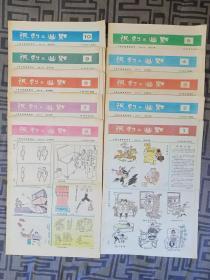 【包邮】讽刺与幽默(1990年全年22期合售;缺第20,22期)【书友注意:因工作 原因;订单只在周六或周日发  货 】 在书橱顶上