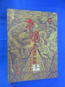 中国文化遗产年鉴.书画艺术卷