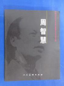 中国当代艺术年度文献提名艺术家丛辑 周智慧
