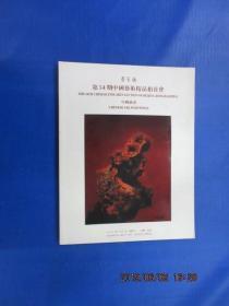 荣宝斋 第54期中国艺术精品拍卖会 中国油画
