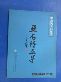 中国现代书画选 丑石诗画集
