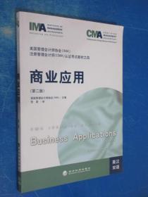 注册管理会计师(CMA)认证考试教材:商业应用(第2版)
