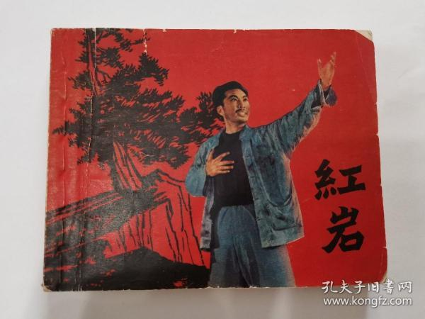 红岩(青岛话剧团演出)【1963年1版1印】老版稀见本