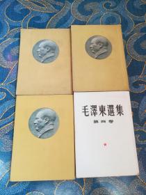 毛泽东选集第1-5卷 大32开竖版 (1951年北京一版东北一印)少见