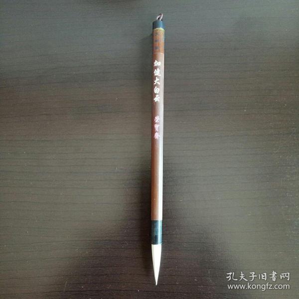 加健大白云 荣宝斋毛笔