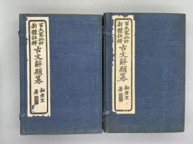 百大家批评新体注释古文辞类纂 16册全 民国13年上海文瑞楼影印