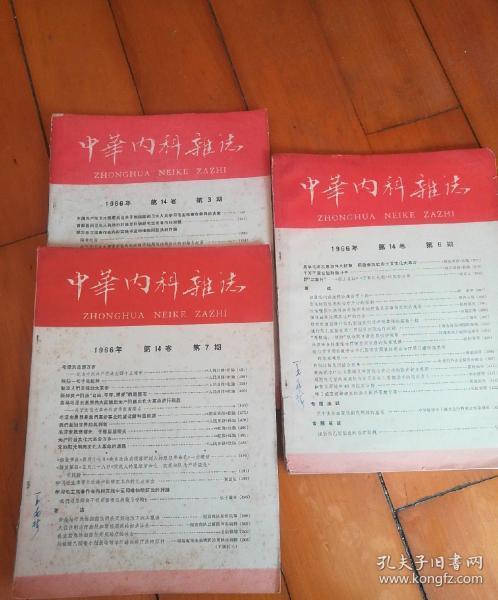 中华内科杂志1966年第3.6.7期三本合售