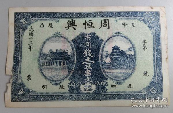 民国十三年、恒兴和记、周恒兴市用钱一串文、老钱庄票