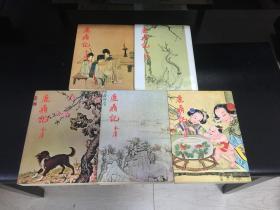 金庸武侠小说《鹿鼎记》五册全       明河