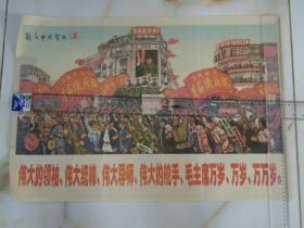 伟大的领袖 伟大统帅 毛主席万岁!老画   不好打包通走可优惠