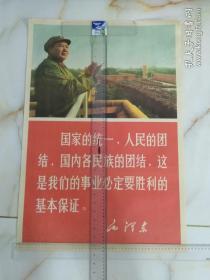 国家的统一 人民的团结 毛主席万岁!老画   不好打包通走可优惠