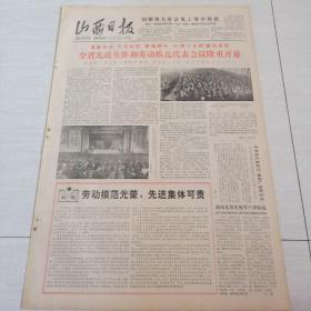 山西日报1982年2月17日(4开四版)全省先进集体和劳动模范代表会议隆重开幕。