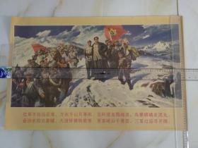 毛主席红军不怕远征难老画   不好打包通走可优惠