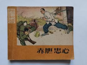 赤胆忠心【1963年1版1印】老版稀见本