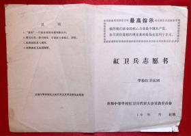 红卫兵志愿书一份(空白) 带最高指示