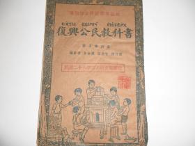 民国29年版 复兴公民教科书 高小第四册(小32开)  馆藏
