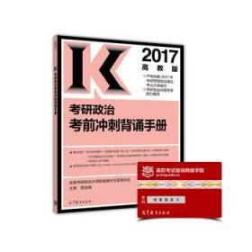 2017考研政治考前沖刺背誦手冊(高教版)
